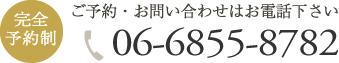 06-6855-8782