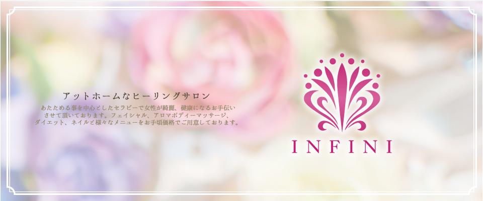 大阪豊中市蛍池 ヒーリングサロン|INFINI(アンフィニ)