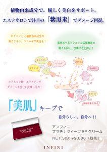 アンフィニオリジナル化粧品SPクリーム新発売